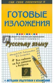 Готовые изложения к Сборнику текстов для проведения письменного экзамена по рус. яз. Л. Рыбченовой