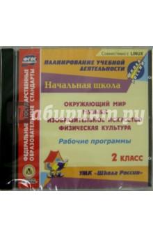 Рабочие программы к УМК Школа России . 2 класс. Окружающий мир. Музыка (CD)