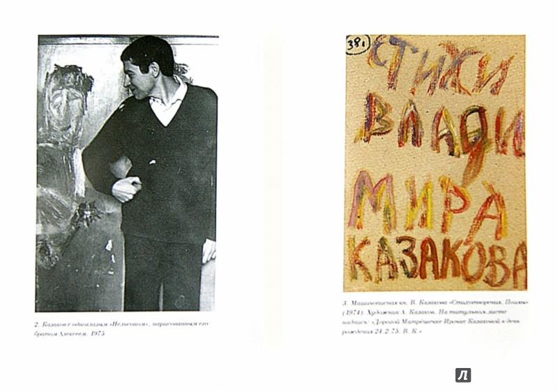 Иллюстрация 1 из 7 для Неизвестные стихи. 1966-1988 - Владимир Казаков   Лабиринт - книги. Источник: Лабиринт