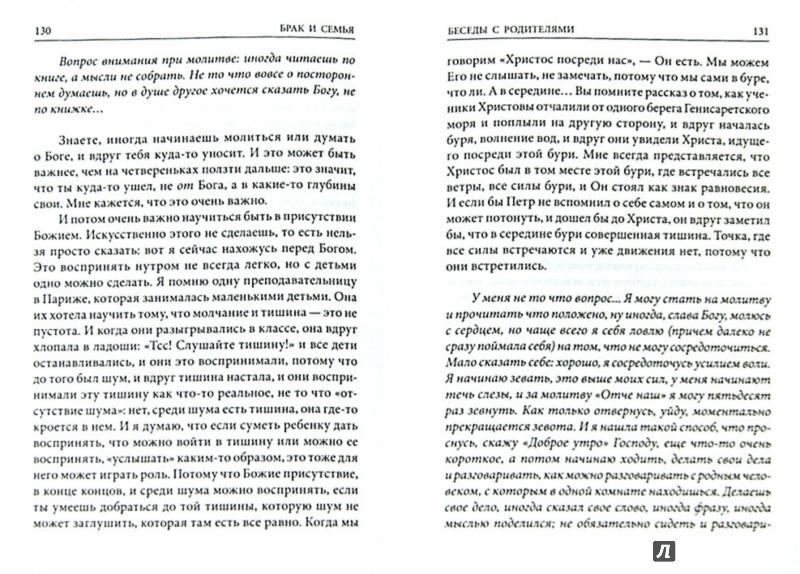 Иллюстрация 1 из 5 для Брак и семья - Антоний Митрополит | Лабиринт - книги. Источник: Лабиринт