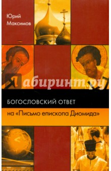 """Богословский ответ на """"Письмо епископа Диомида"""""""