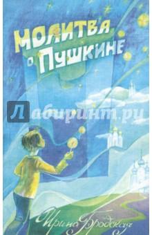 Молитва о Пушкине