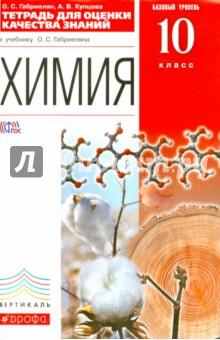 Химия. 10 класс. Тетрадь для оценки качества знаний к учебнику О.С. Габриеляна. Вертикаль. ФГОС
