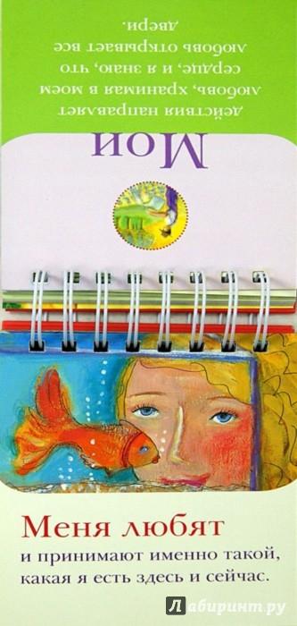 Иллюстрация 1 из 24 для Набор карточек на спирали. У меня все получится. Здоровье, семья, деньги - Луиза Хей   Лабиринт - книги. Источник: Лабиринт