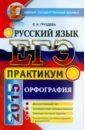 ЕГЭ 2015. Русский язык. Практикум. Орфография
