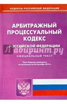 Арбитражный процессуальный кодекс Российской Федерации по состоянию на 20 сентября 2014 года