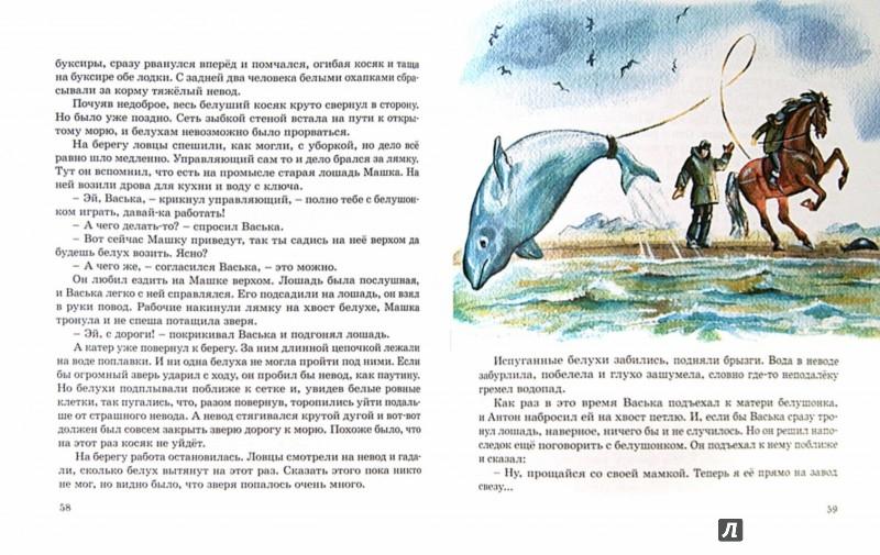 Иллюстрация 1 из 26 для Морские сапоги - Андрей Некрасов | Лабиринт - книги. Источник: Лабиринт