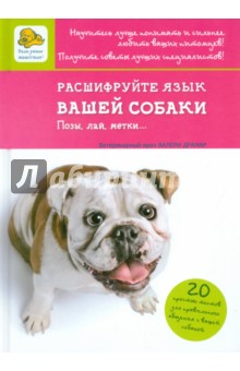 Расшифруйте язык вашей собакиСобаки<br>Чтобы жить в гармонии со своей собакой, необходимо хорошо понимать, каким образом она общается в повседневной жизни. Правильно ли вы реагируете на ее запросы?<br>Прочитав эту книгу, вы узнаете о коммуникативных способностях собак, о способах, при помощи которых собака выражает то, что хочет сказать; вы научитесь понимать собачий язык, распознавать плохое самочувствие вашего питомца.<br>В книге представлена вся необходимая информация, предлагается 20 простых тестов, а на основе ваших результатов даются конкретные рекомендации для правильного общения с вашей собакой.<br>