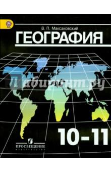 Максаковский география 10 класс онлайн учебник