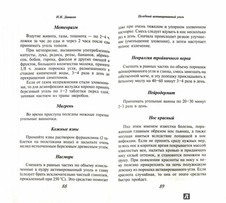 Иллюстрация 1 из 2 для Целебный активированный уголь - Николай Даников   Лабиринт - книги. Источник: Лабиринт