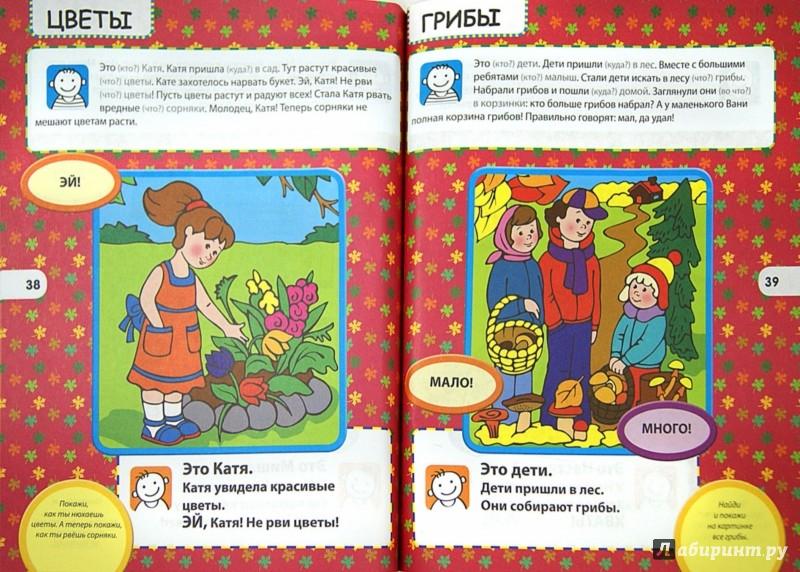 Иллюстрация 1 из 36 для Учим малыша говорить. Загадки, потешки, рассказы. Сборник - Елена Янушко | Лабиринт - книги. Источник: Лабиринт
