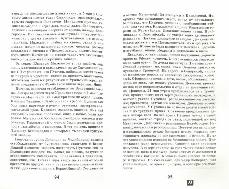 Иллюстрация 1 из 7 для Капитанская дочка - Александр Пушкин | Лабиринт - книги. Источник: Лабиринт