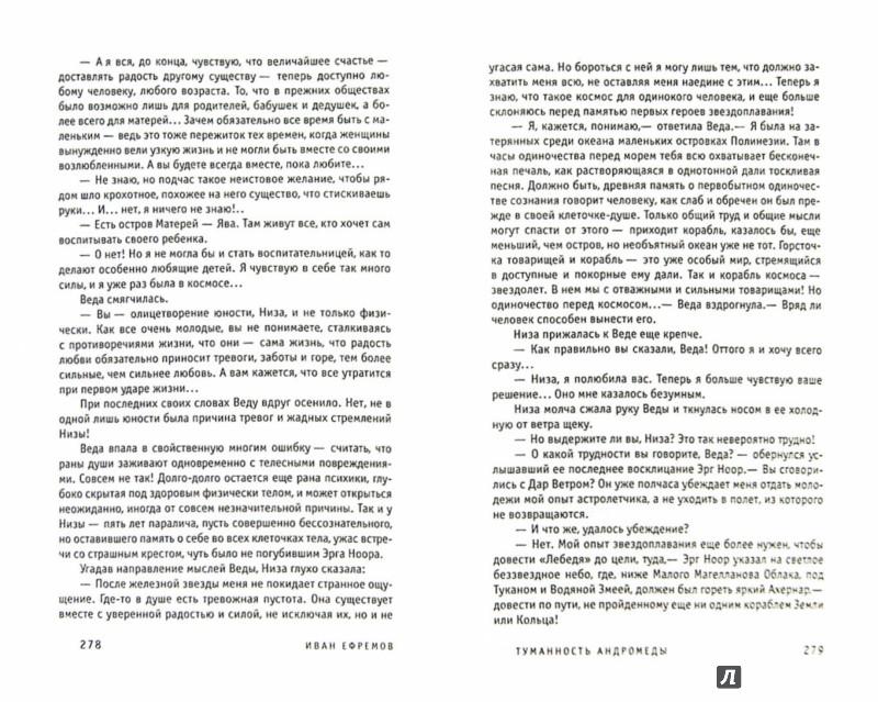 Иллюстрация 1 из 5 для Туманность Андромеды - Иван Ефремов | Лабиринт - книги. Источник: Лабиринт