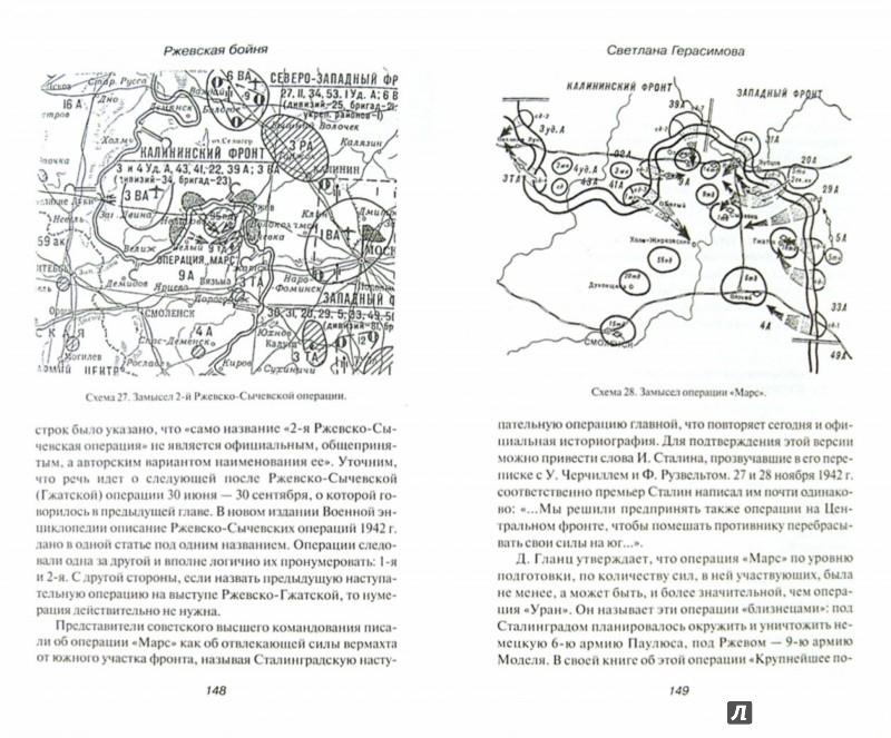 Иллюстрация 1 из 5 для Ржевская бойня. Потерянная победа Жукова - Светлана Герасимова | Лабиринт - книги. Источник: Лабиринт