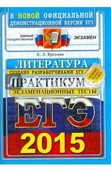 ЕГЭ 2015. Литература. Практикум по выполнению типовых тестовых заданий