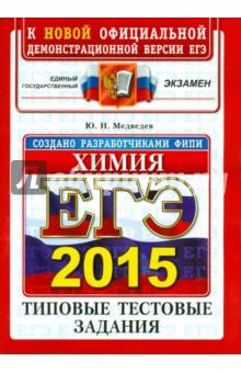 ЕГЭ 2015. Химия. Типовые тестовые задания
