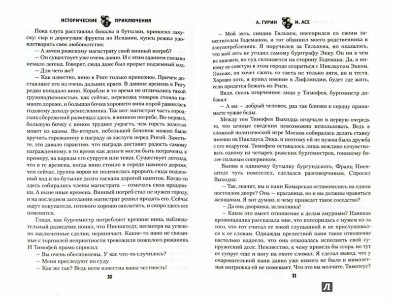 Иллюстрация 1 из 7 для Шпионские игры царя Бориса - Гурин, Асе | Лабиринт - книги. Источник: Лабиринт