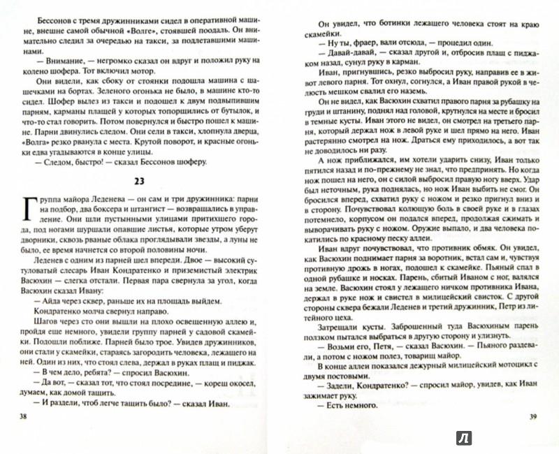 Иллюстрация 1 из 4 для Умереть без свидетелей - Станислав Гагарин   Лабиринт - книги. Источник: Лабиринт