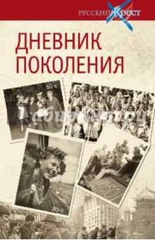 Дневник поколения. Летопись эпохи в воспоминаниях современников