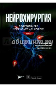 Нейрохирургия. Лекции, семинары, клинические работы. В 2-х томах. Том 2Неврология<br>Руководство по нейрохирургии является результатом работы кафедры нейрохирургии Российской медицинской академии последипломного образования.<br>В наше время нейрохирургия - это постоянно меняющаяся и модернизирующаяся дисциплина. Молодые нейрохирурги, желающие стать высококлассными специалистами, в своей каждодневной работе могут использовать опыт авторов этого руководства в дополнение к обучению в клинике, просмотру оперативных вмешательств, записанных непосредственно с микроскопа, практическим курсам, всевозможным обучающим семинарам.<br>Во втором томе руководства рассмотрены заболевания и повреждения позвоночника и спинного мозга, функциональная нейрохирургия, патология периферической нервной системы, гнойно-воспалительные нейрохирургические заболевания.<br>Руководство предназначено для нейрохирургов, неврологов, реаниматологов, рентгенологов, студентов медицинских вузов.<br>2-е издание, переработанное и дополненное.<br>