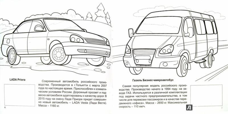 Иллюстрация 1 из 22 для Городская автотехника   Лабиринт - книги. Источник: Лабиринт