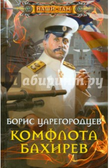 Комфлота Бахирев