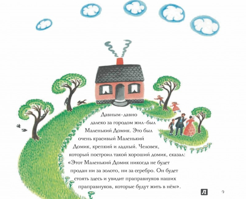 Иллюстрация 1 из 26 для Маленький Домик - Бертон Ли   Лабиринт - книги. Источник: Лабиринт
