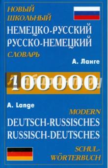 Новый школьный немецко-русский, русско-немецкий словарь