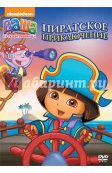 Даша-путешественница.  Пиратское приключение (DVD)Обучающие мультфильмы<br>Маленькая умница Даша - героиня развивающего сериала канала Nickelodeon - настоящая находка для заботливых родителей! Ведь с ней просмотр мультиков становится не только веселым, но и полезным занятием: вместе с Дашей и ее друзьями ребята учатся читать и считать, развивают память и воображение и даже изучают английский язык! Итак, приключения продолжаются…<br>Пиратское приключение <br>Йо-хо-хо! Даша и ее друзья ставят музыкальный спектакль о пиратах. Но самые настоящие свинки-пираты украли сундук с сокровищами! Придется Даше со всей компанией отправиться в плавание, чтобы вернуть пропажу. Присоединяйся к ним, ведь вместе вы будете ловить звезды, разгадывать уловки Жулика и заниматься кучей интересных вещей!<br>Супершпионы 2: Машина Жулика <br>Жулик изобрел машину, с помощью которой можно украсть подарки на день рождения Тико. Даша и ее друзья собираются помешать ему!<br>Сокровища Бенни <br>Даша, Башмачок и Бенни спешат на помощь Рюкзачку и Карте! Ведь они по чистой случайности едут… на свалку!<br>Оригинальное название: Dora the Explorer. Pirate Adventure. <br>США, Канада, 2008 г. <br>Жанр: анимационный сериал, обучающий, развивающий, семейный. <br>Режиссеры: Генри Мэдден, Гари Конрад, Кэти МакУэйн. Авторы сценария: Крис Гиффорд, Эрик Уэйнер, Валери Уолш. Композиторы: Билли Штраус, Стив Сандберг, Джош Ситрон. Художники: Дэвид Консепшн, Лоурен Голд, Антонио Канобио. Продюсеры: Хелена Усзак, Валери Уолш, Стефани Камангиан<br>Звук: Stereo 2,0<br>Регион: Pal 5<br>Цветной<br>Продолжительность: 96 минут<br>Формат: 4:3<br>Язык: русский<br>