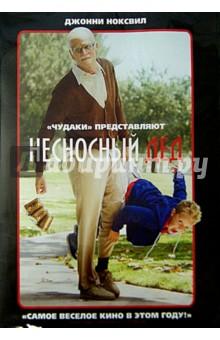 Несносный дед (DVD)Комедия<br>Джонни Ноксвилл снова в своем амплуа Чудака, на этот раз в роли 86-летнего Ирвинга Зисмана - раздражительного старикана, на шею которого сваливается 8-летний внук Билли. Два разновозрастных хулигана быстро находят общий язык - в поездке через самое сердце Америки, полной безудержного веселья и издевательств над ничего не подозревающими обычными людьми, никто из которых и понятия не имеет о том, что стал героем комедийного шоу, снятого скрытой камерой.<br>Дополнительные материалы:<br>То, что осталось за кадром: забавные сцены со съемок<br>Иные обозначения: рассказы о персонажах<br>Удаленные дубли<br>Оригинальное название: Jackass Presents: Bad Grandpa. <br>США, 2013 г. <br>Жанр: комедия. <br>Режиссер: Джефф Треймейн. <br>В ролях: Джонни Ноксвилл, Джексон Николл, Грег Харрис, Джорджина Кэйтс, Камбер Хейлик, Джилл Килл, Мэдисон Дэвис, Джордж Фонан, Грэси Мерседес, Мэрилинн Эллейн и другие.<br>Звук: Dolby Digital 5,1<br>Регион: 2, 5<br>Цветной<br>Формат: 16:9, 1.78:1<br>Язык: русский, английский, польский<br>Субтитры: руссккие, английские, арабские, болгасркие, хрватские, чешские и др.<br>Не рекомедовано для просмотра лицам моложе 18 лет.<br>