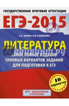 ЕГЭ-15 Литература. Самое полное издание типовых вариантов заданий от Лабиринт