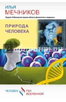 Природа человекаАнатомия и физиология<br>Илья Мечников - лауреат Нобелевской премии области физиологии и медицины.<br>Ему удалось развить в нашей стране такие науки, как зоология, эмбриология, иммунология, физиология и патология. Благодаря его открытиям мы стали жить лучше и дольше! Раньше 50-летние люди считались стариками. А сейчас этот возраст - самый расцвет жизни. И это еще не предел. Илья Мечников был уверен, что люди обязательно будут жить до 150 лет. И искал эликсир бессмертия. А во время этих поисков пытался найти ответы на другие вопросы человечества: Почему большинство людей пессимисты? И как пессимиста превратить в оптимиста - полюбить себя и жизнь? Как рождаются необыкновенные дети? В чем секрет долгожителей? Как и почему человек стареет? Чему надо учиться у животных, чтобы долго жить? Какую еду есть, чтобы раньше времени не загнуться? Почему даже в толпе человек чувствует одиночество? Почему люди ходят во сне? Почему женщины хотят быть независимыми? И вообще как человеку стать счастливым?<br>На все эти вопросы вы найдете ответы в этой книге. Не зря Мечникова называли вундеркиндом!<br>