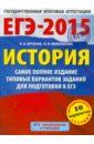 ЕГЭ-15 История. Самое полное издание типовых вариантов заданий