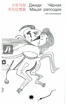Черная рапсодия. 120 стихотворенийСовременная зарубежная поэзия<br>В книгу современного китайского поэта, происходящего из малой народности И, вошли стихотворения разных лет.<br>