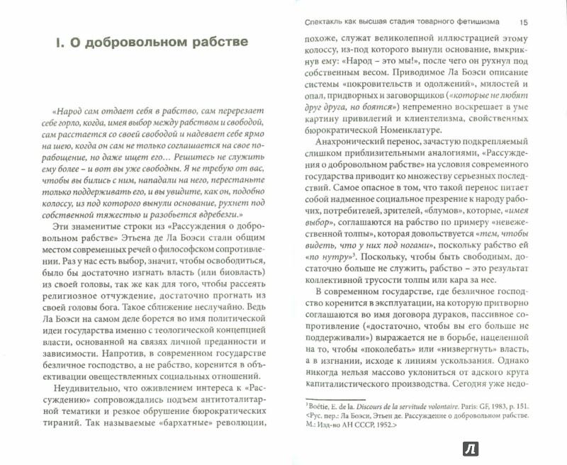 teoriya-tovarno-denezhnogo-fetishizma