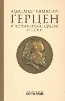 Александр Иванович Герцен и исторические судьбы России