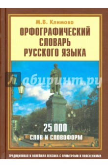 Орфографический словарь русского языка. 25000 слов