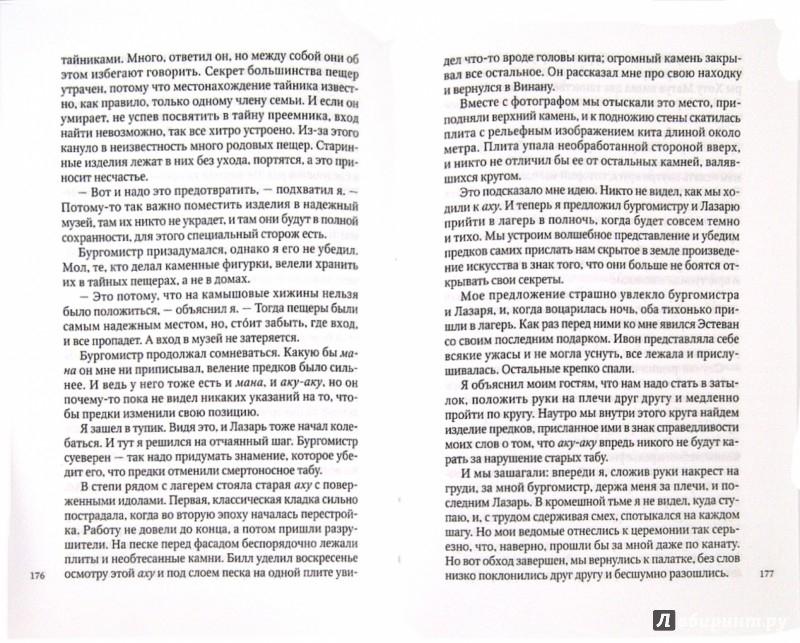 Иллюстрация 1 из 13 для Аку-Аку. Тайна острова Пасхи - Тур Хейердал   Лабиринт - книги. Источник: Лабиринт