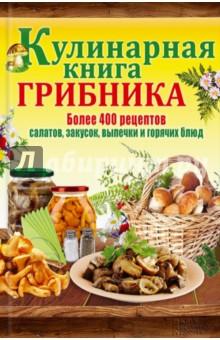 Кулинарная книга грибникаБлюда из овощей, фруктов и грибов<br>Грибы - это полезно, питательно и невероятно вкусно! Их можно варить, жарить, тушить, солить, мариновать, консервировать...<br>Мы собрали 400 лучших рецептов блюд из грибов, которые позволят вам готовить вкусно и разнообразно и в праздники, и в будни! Всевозможные салаты, закуски с грибами, первые и основные блюда, блинчики, вареники, выпечка, соусы... Лесные грибы с пряными травами, шампиньоны в кляре, грибы под сливками, солянка грибная, гречневая каша с сушеными грибами, белые грибы с хреном, грибной гуляш со сметаной, грибы по-деревенски, суп с грибами по-охотничьи, пельмени с солеными грибами, колдуны, кундумы... Выбирайте рецепт по своему вкусу! Вы также узнаете особенности маринования различных видов грибов, способы посола и правила хранения.<br>Составитель: Каянович Л.Л.<br>