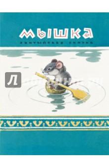МышкаСказки народов мира<br>Хантыйская сказка о забавных приключениях маленькой, но отважной мышки.<br>Красочно иллюстрированная книжка-раскладушка на картоне.<br>С книгами-раскладушками можно играть. Они сделаны из плотного картона, легко складываются домиком, ширмой, треугольником - в зависимости от пожеланий маленького читателя.<br>Для чтения взрослыми детям.<br>Для детей дошкольного возраста.<br>
