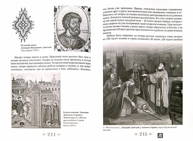 Иллюстрация 1 из 32 для От Руси до России - Лев Гумилев | Лабиринт - книги. Источник: Лабиринт