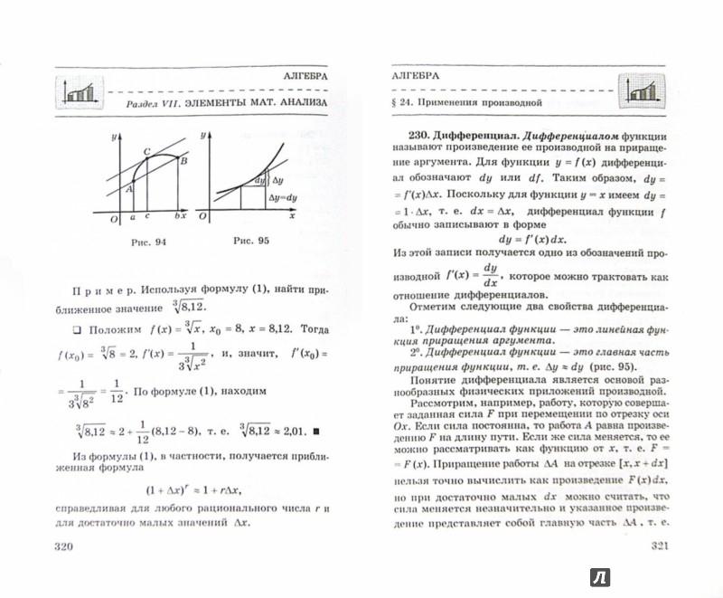 Иллюстрация 1 из 9 для Математика. 5-11 классы. Полный справочник для школьников. Весь школьный курс - Суходский, Маслова | Лабиринт - книги. Источник: Лабиринт