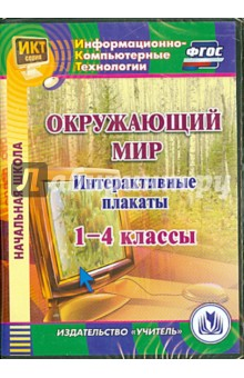 Карышева Елена Николаевна Окружающий мир. 1-4 классы. Интерактивные плакаты (CD)