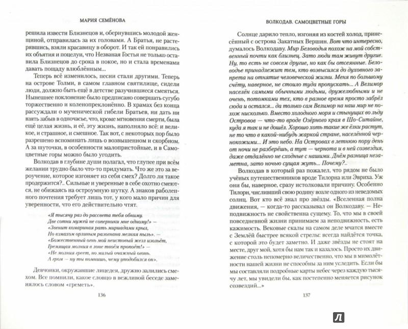 Иллюстрация 1 из 23 для Волкодав. Самоцветные горы - Мария Семенова | Лабиринт - книги. Источник: Лабиринт