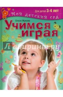 Учимся играя. Пособие для занятий с детьми 3-4 летРазвитие общих способностей<br>Игра - это движущая сила интеллектуального развития ребенка. Именно в игре малыш развивается эмоционально, интеллектуально и физически. Играя, ребенок знакомится с окружающим миром и учится существовать в нем. В этой книге собран богатейший методический материал, который поможет энергичным и талантливым родителям и воспитателям заложить основы знаний и умений, необходимых ребенку для успешной учебы в школе. 100 увлекательных игровых заданий представлены в 6 разделах: развиваем мышление, развиваем внимание и память, развиваем речь, мир вокруг нас, учимся считать, развиваем мелкую моторику. Более 1 000 тщательно подобранных иллюстраций дополняют задания и помогают ребенку лучше усвоить информацию. Дети, занимавшиеся по методикам Олеси Жуковой, без проблем проходили тестирование, предваряющее поступление в школу. Издание соответствует Федеральному государственному стандарту дошкольного образования.<br>
