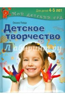Детское творчество. Пособие для занятий с детьми 4-5 лет
