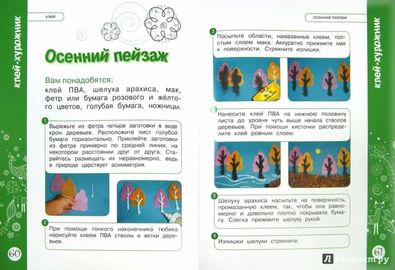Иллюстрация 1 из 12 для Детское творчество. Пособие для занятий с детьми 4-5 лет - Оксана Пойда | Лабиринт - книги. Источник: Лабиринт