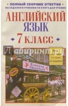 Старков Анатолий Петрович Английский язык. 7 класс: Полный сборник ответов