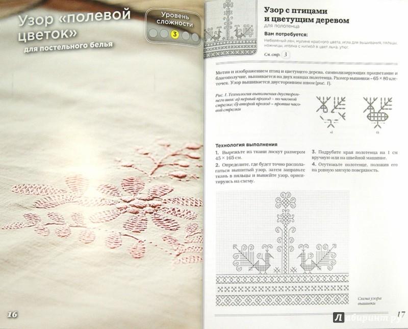 ребенку надежда сотникова русская вышивка энциклопедия обычного согревания