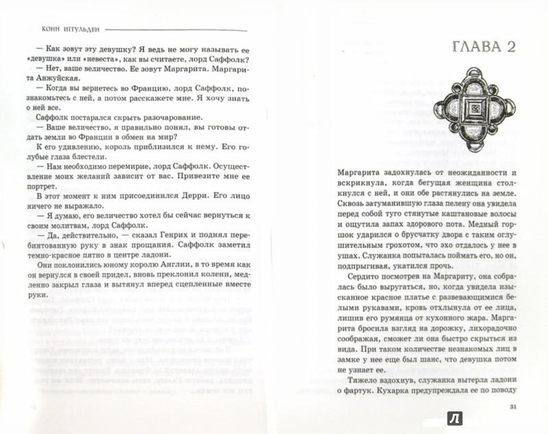Иллюстрация 1 из 13 для Война роз. Буревестник - Конн Иггульден | Лабиринт - книги. Источник: Лабиринт
